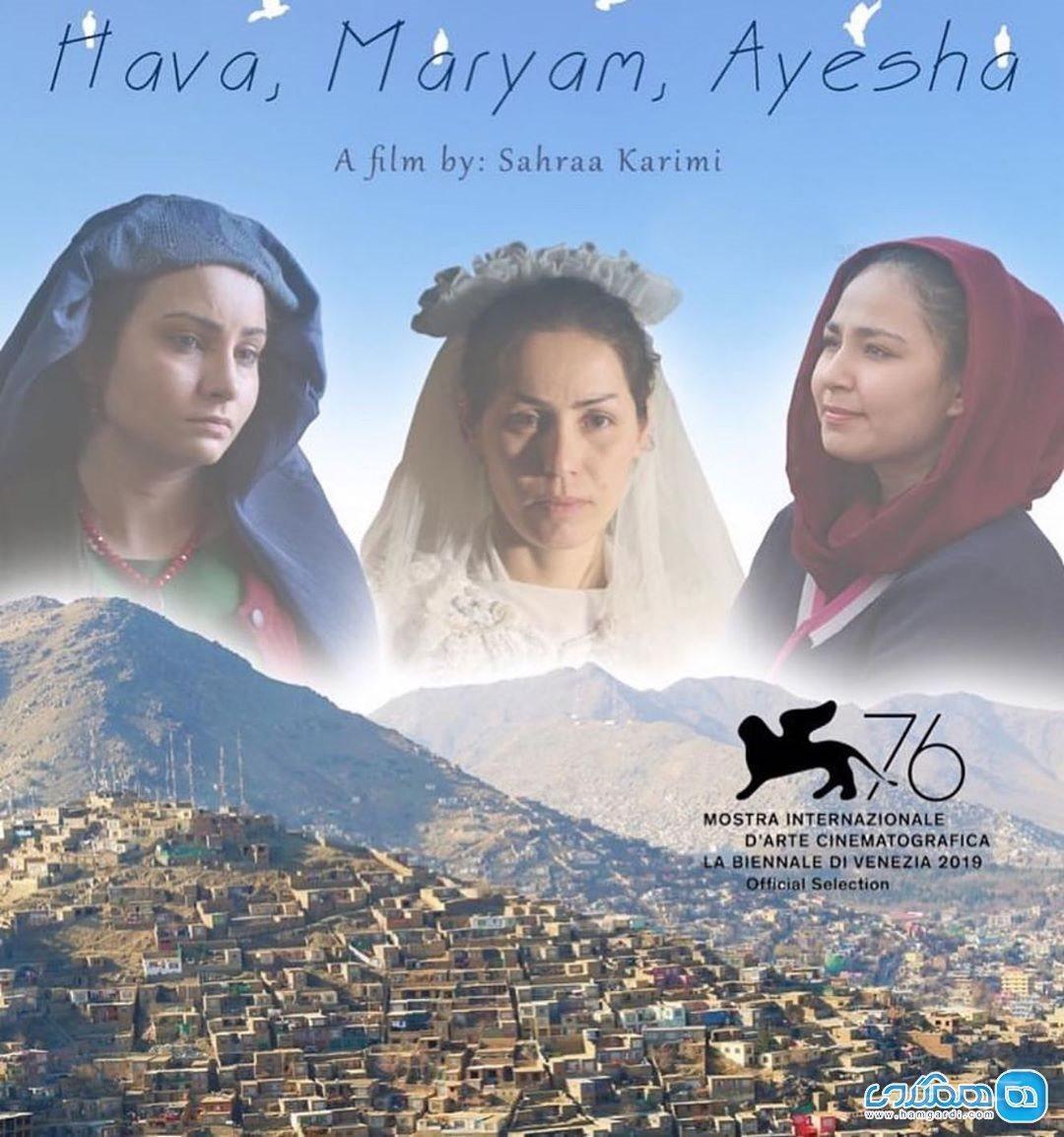 حضور حوا، مریم، عایشه با عوامل افغان و ایرانی در فستیوال ونیز