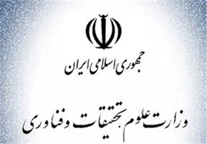 وزارت علوم: فعالیت نمایندگی دانشگاه لینکن مالزی در ایران مجاز نیست