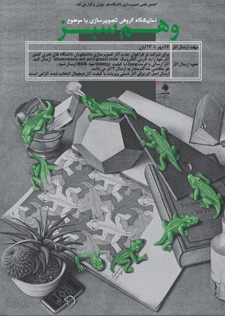فراخوان برگزاری نمایشگاه تصویرسازی دانشجویان وهم سبز