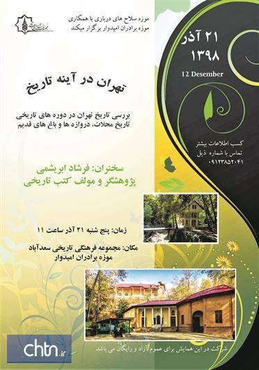 مجموعه سعدآباد میزبان نشست تخصصی تهران در آینه تاریخ