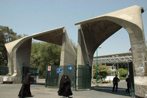 دانشگاه تهران در میان 500 دانشگاه برتر علوم انسانی