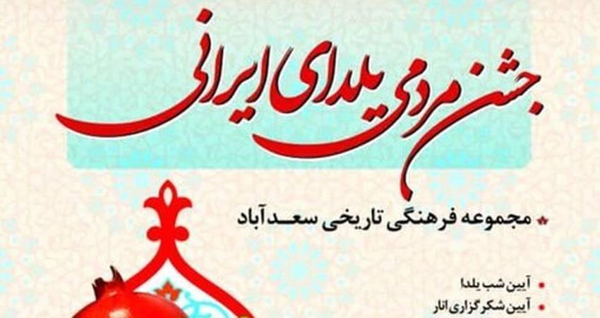 بزرگداشت شب یلدا برای بچه ها کار در موزه رضا عباسی