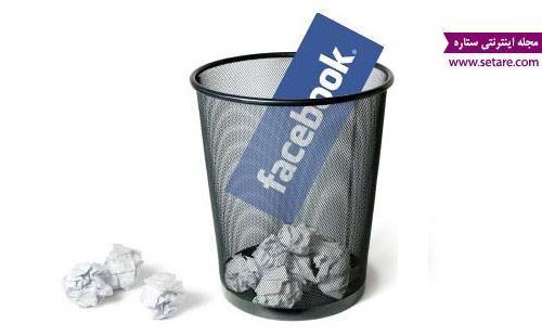 آموزش حذف اکانت فیس بوک به صورت مرحله به مرحله