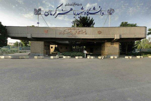 دانشگاه شهید باهنر کرمان رتبه 20 در بین دانشگاه های کشور را کسب کرد